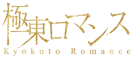 極東ロマンスロゴ
