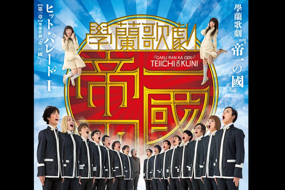 Teiichinokuni_